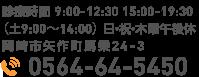 0564-64-5450