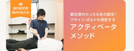 愛知県内たった8名の認定 ウサイン・ボルトも受診するアクティベータメソッド