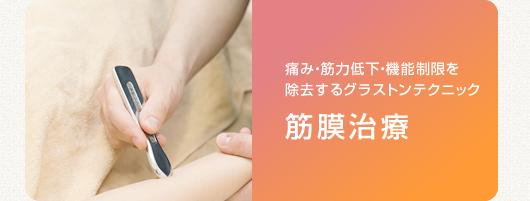痛み・筋力低下・機能制限を除去するグラストンテクニック筋膜治療